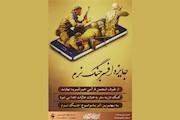 اعلام جایزه مردمی «افسر جنگ نرم» در نهمین جشنواره عمار