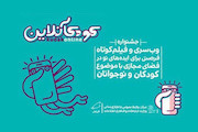 جشنواره «کودک آنلاین»