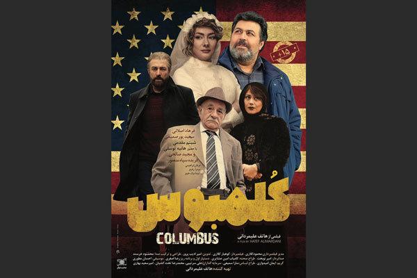 پوستر فیلم سینمایی «کلمبوس»