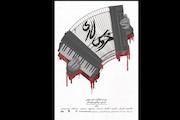 پوستر نمایش «خروس لاری»
