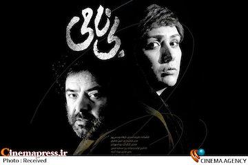 فیلم/ تیزر جدید فیلم سینمایی «بی نامی»