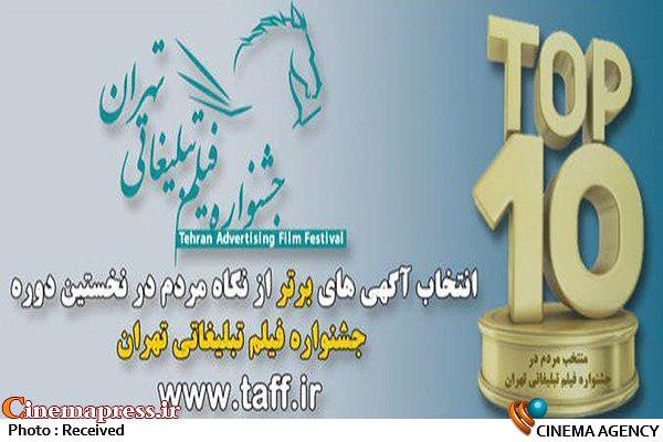 جشنواره فیلم تبلیغاتی تهران