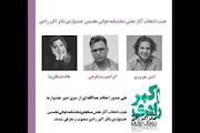 گروه انتخاب مسابقه نمایشنامه خوانی جشنواره تئاتر اکبر رادی