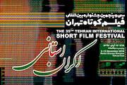 اکران استانی فیلمهای جشنواره فیلم کوتاه تهران