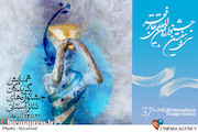 همایشی برای برگزیدگان جشنوارههای استانی - سی و هفتمین جشنواره بین المللی تئاتر فجر
