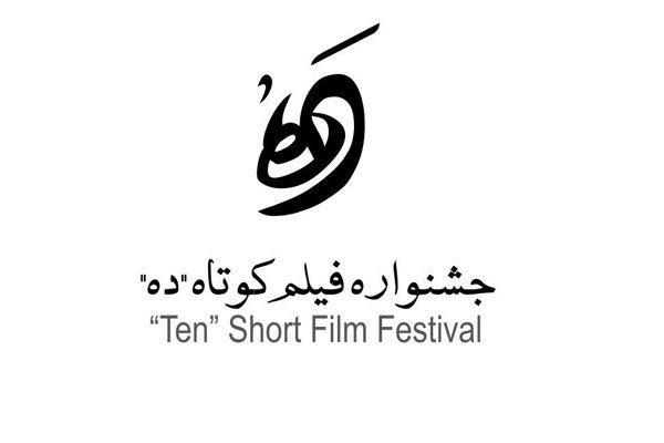 جشنواره فیلم کوتاه «ده»