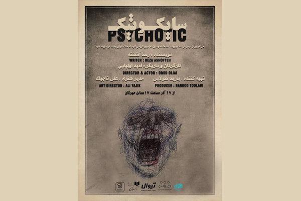 نمایش «سایکوتیک»