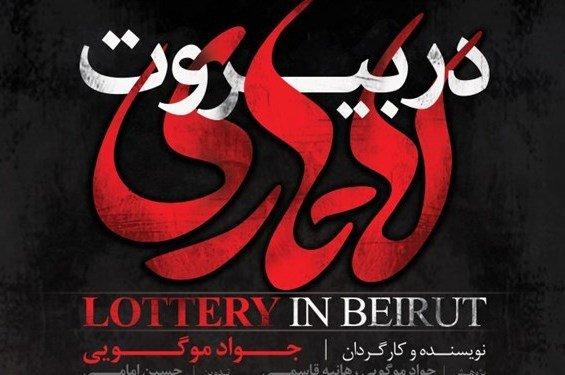 مستند «لاتاری در بیروت»