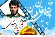 جایزه مردمی «پرستوهای خان طومان» - شهید سعید کمالی