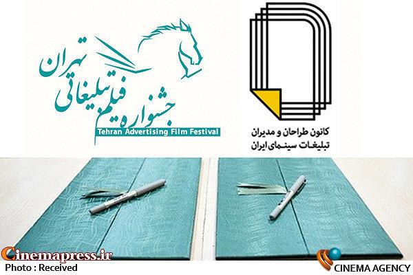 همکاری کانون طراحان خانه سینما با جشنواره فیلم تبلیغاتی تهران