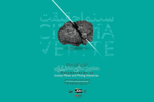 پوستر بخش مسابقه فیلمهای مستند معدن و صنایع معدنی ایران دوازدهمین دوره جشنواره بینالمللی «سینماحقیقت»