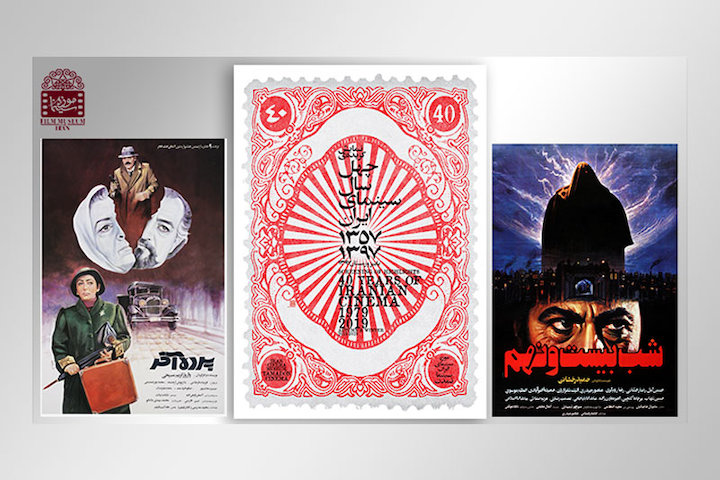 اکران «شب بیست و نهم» و «پرده آخر» در موزه سینما