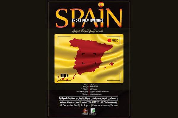 شب فیلم کوتاه اسپانیا