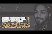 حسین عبداللهی - مشاور دبیر ۲۱ امین جشنواره تئاتر دانشگاهی