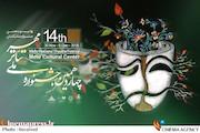 چهاردهمین جشنواره ملی تئاتر مهر