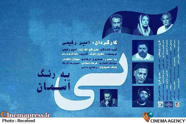 پوستر فیلم «آبی به رنگ آسمان»
