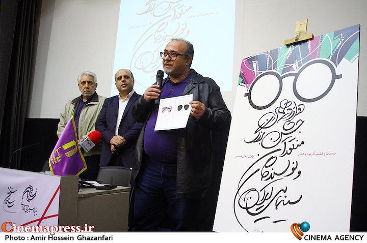 عکس/ نشست رسانهای دوازدهمین جشن منتقدان و نویسندگان سینمایی ایران
