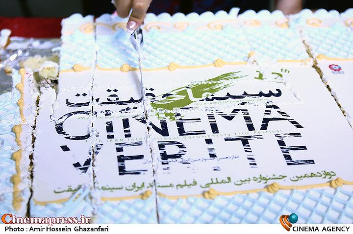 مراسم افتتاحیه دوازدهمین جشنواره بینالمللی «سینماحقیقت»