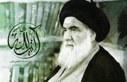 مستند «آیت الله»