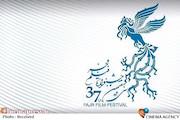 مسابقه تبلیغات سینمای ایران سی و هفتمین جشنواره ملی فیلم فجر