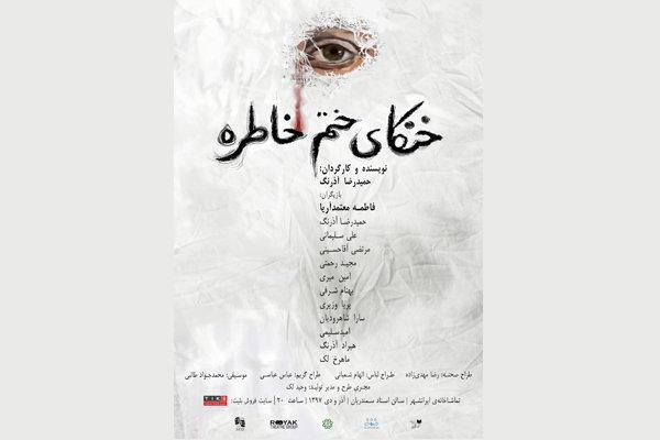 پوستر نمایش «خنکای ختم خاطره»