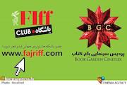 جشنواره جهانی فیلم فجر - پردیس سینمایی باغ کتاب