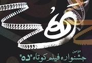 رونمایی از پوستر دومین جشنواره «ده»