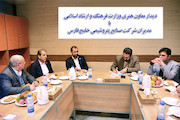 نشست معاونت هنری وزارت فرهنگ و ارشاد اسلامی با شرکت عملیات غیرصنعتی پازارگاد