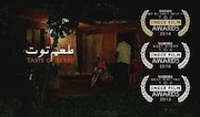 فیلم کوتاه «طعم توت»