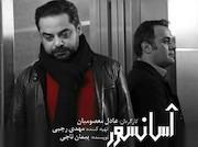 فیلم کوتاه «آسانسور»