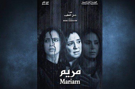 فیلم سینمایی «مریم»