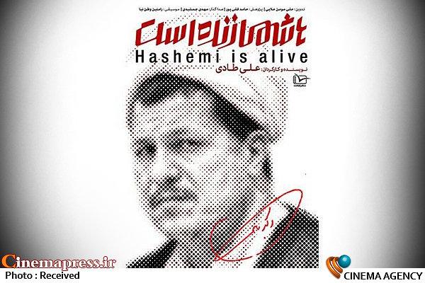 مستند «هاشمی زنده است»