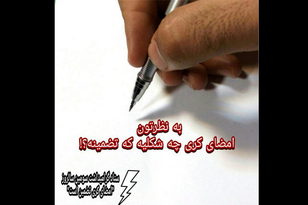 فراخوانی برای کشیدن «امضای کری»
