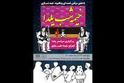 شب یلدا در تئاتر محراب