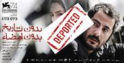 اسکار هم فلاکت «بدون تاریخ، بدون امضا» را حذف کرد