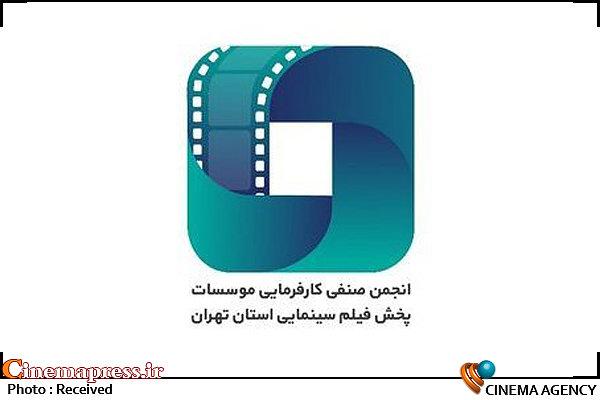 انجمن صنفی کارفرمایی مؤسسات پخش فیلم سینمایی استان تهران