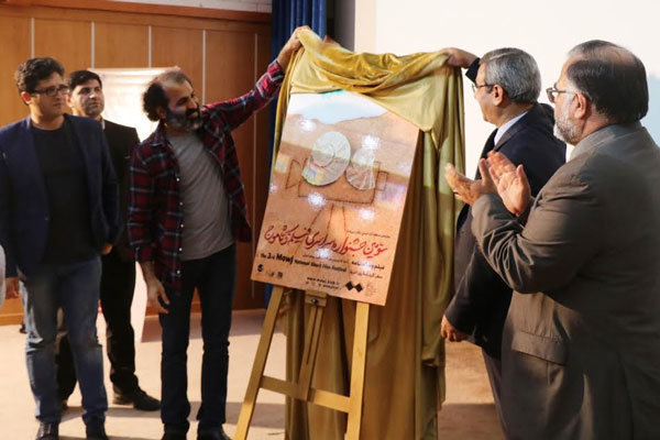 پوستر جشنواره فیلم کوتاه موج کیش