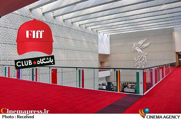 تسهیلات ویژه پردیس «چارسو» به مخاطبان جشنواره جهانی فیلم فجر