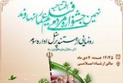 شروع اکران های مردمی نهمین جشنواره عمار از نهاوند