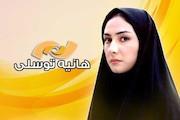 نگاهی به پرونده بازیگری «هانیه توسلی» در شبکه نمایش
