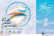 بخش مسابقه نمایشنامه نویسی جشنواره تئاتر فجر