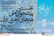 فراخوان نخستین پیشخوان ملی هنرهای اجرایی ایران