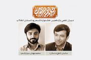 دبیران علمی جشنواره شعر و داستان انقلاب
