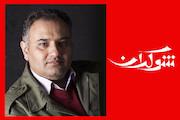 علی قربانی / تهیهکننده برنامه «شوکران»