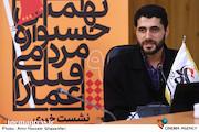 رسول منفرد در دومین نشست خبری نهمین جشنواره مردمی فیلم عمار
