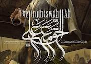 نمایشگاه «الحق مع علی»
