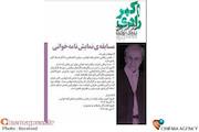 آثار راه یافته به مرحله نهایی بخش نمایشنامهخوانی جشنواره اکبر رادی