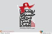 نهمین جشنواره عمار