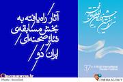 مسابقه «ایران دو» جشنواره تئاتر فجر