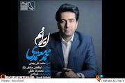محمد معتمدی/ قطعه «ایرانم»